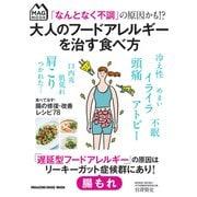 大人のフードアレルギーを治す食べ方-「なんとなく不調」の原因かも!?(マガジンハウスムック MAG MOOK) [ムックその他]