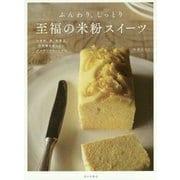 ふんわり、しっとり 至福の米粉スイーツ―小麦粉、卵、乳製品、白砂糖を使わないグルテンフリーレシピ [単行本]