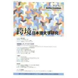 跨境 第6号-日本語文学研究 [単行本]