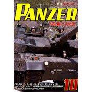 PANZER (パンツアー) 2018年 10月号 [雑誌]