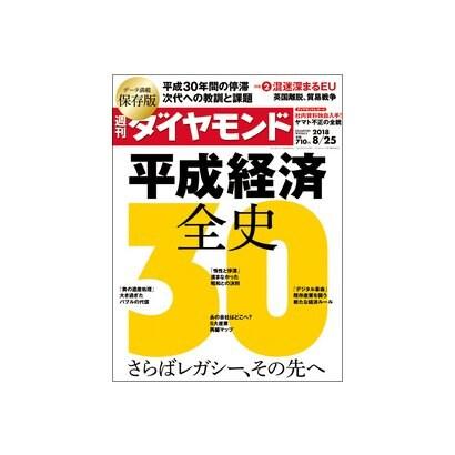 週刊 ダイヤモンド 2018年 8/25号 [雑誌]