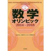 数学オリンピック2014~2018 [単行本]