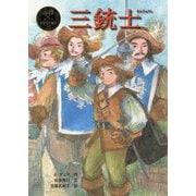 三銃士(ポプラ世界名作童話〈25〉) [単行本]