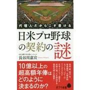 代理人だからこそ書ける日米プロ野球の契約の謎(ポプラ新書) [新書]