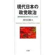 現代日本の政党政治-選挙制度改革は何をもたらしたのか [単行本]