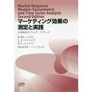 マーケティング効果の測定と実践―計量経済モデリング・アプローチ [単行本]
