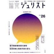 論究ジュリスト Number26 (2018/Summer)(ジュリスト増刊) [ムックその他]