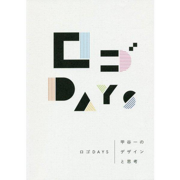 ロゴDAYS―甲谷一のデザインと思考 [単行本]