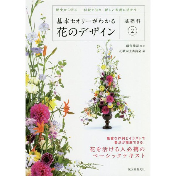 基本セオリーがわかる花のデザイン 基礎科〈2〉歴史から学ぶ―伝統を知り、新しい表現に活かす [単行本]