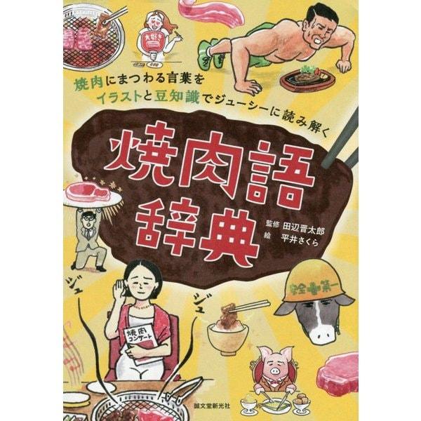 焼肉語辞典―焼肉にまつわる言葉をイラストと豆知識でジューシーに読み解く [単行本]