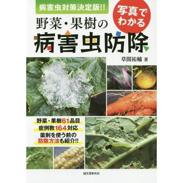 写真でわかる野菜・果樹の病害虫防除―病害虫対策決定版!! [単行本]