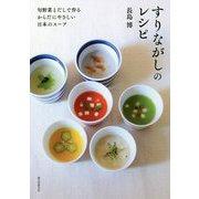 すりながしのレシピ―旬野菜とだしで作るからだにやさしい日本のスープ [単行本]