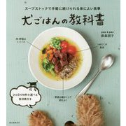 犬ごはんの教科書―スープストックで手軽に続けられる体によい食事 [単行本]
