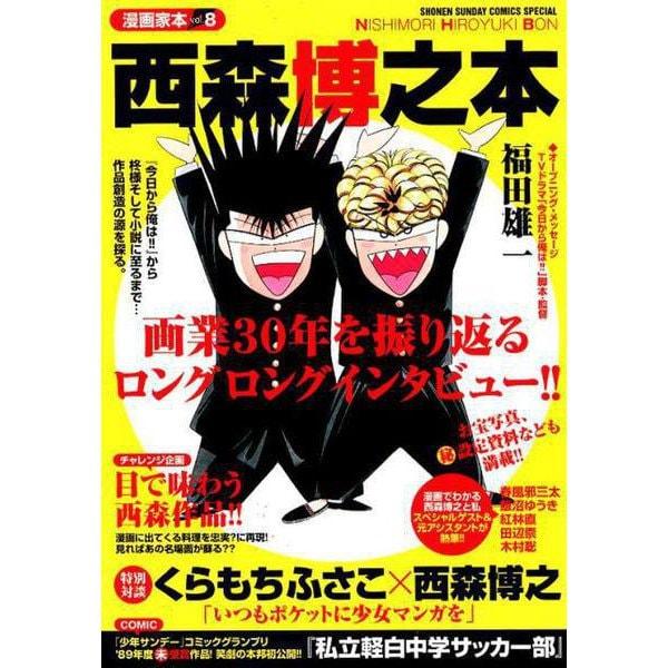 漫画家本vol.8 西森博之本(少年サンデーコミックス) [コミック]