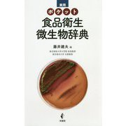 実用 ポケット食品衛生微生物辞典 [事典辞典]