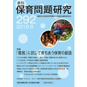 季刊保育問題研究292号 [単行本]