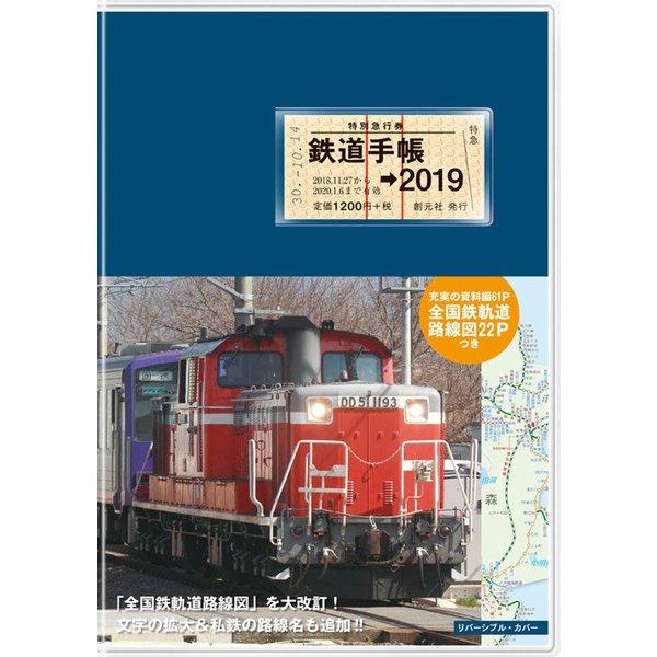 鉄道手帳 2019年版 [単行本]