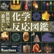 世界で一番美しい化学反応図鑑 [単行本]