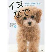 イヌなで―aziさんの幸せになる犬マッサージ [単行本]