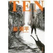 TEN [単行本]