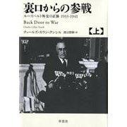 裏口からの参戦 上-ルーズベルト外交の正体1933-1941 [単行本]