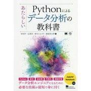Pythonによるあたらしいデータ分析の教科書 [単行本]