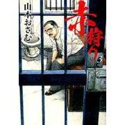 赤狩り THE RED RAT IN HOLLYWOOD<3>(ビッグ コミックス) [コミック]
