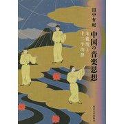 中国の音楽思想―朱載イクと十二平均律 [単行本]