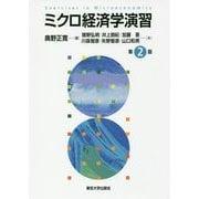 ミクロ経済学演習 第2版 [単行本]
