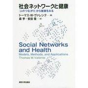 社会ネットワークと健康―「人のつながり」から健康をみる [単行本]
