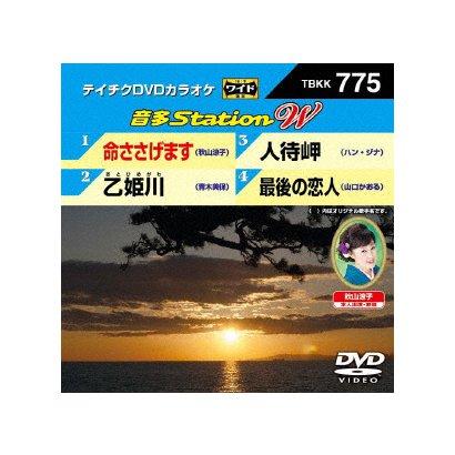 音多Station W [DVD]