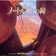 ノートルダムの鐘 オリジナル・サウンドトラック 日本語版