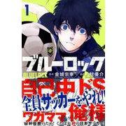 ブルーロック 1(少年マガジンコミックス) [コミック]