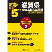 滋賀県公立高校入試問題 平成31年度-最近5年間 [全集叢書]