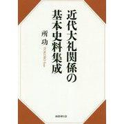 近代大礼関係の基本史料集成 [単行本]