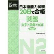 日本語能力試験 20日で合格 N2文字・語彙・文法 改訂版 [単行本]