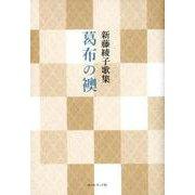 葛布の襖-新藤綾子歌集 [単行本]