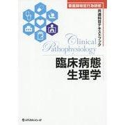 臨床病態生理学(看護師特定行為研修共通科目テキストブック) [単行本]