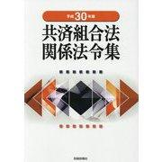 共済組合法関係法令集〈平成30年版〉 [単行本]
