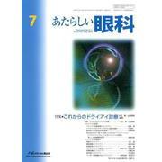 あたらしい眼科 Vol.35No.7 [単行本]