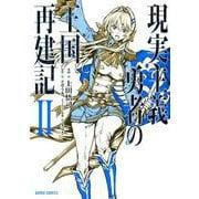 現実主義勇者の王国再建記 2(ガルドコミックス) [コミック]