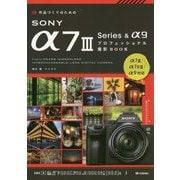 作品づくりのためのSONY α7III Series & α9プロフェッショナル撮影BOOK [ムック・その他]