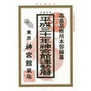 神宮館運勢暦〈平成31年版〉 [単行本]
