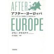 アフター・ヨーロッパ―ポピュリズムという妖怪にどう向きあうか [単行本]