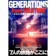 GENERATIONS from EXILE TRIBE ~EXILE魂を継承する男たち~ [ムックその他]