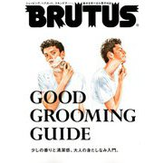 BRUTUS (ブルータス) 2018年 9/1号 [雑誌]