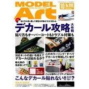 MODEL Art (モデル アート) 2018年 10月号 [雑誌]