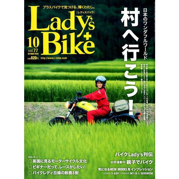 L + bike (レディスバイク) 2018年 10月号 [雑誌]