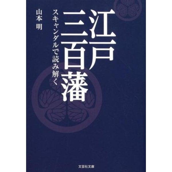 江戸三百藩-スキャンダルで読み解く(文芸社文庫 や 4-1) [文庫]
