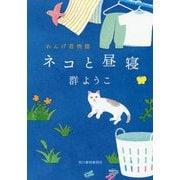 ネコと昼寝-れんげ荘物語(ハルキ文庫 む 2-10) [文庫]